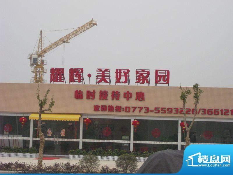 耀辉美好家园销售中心外景图(2011.1)