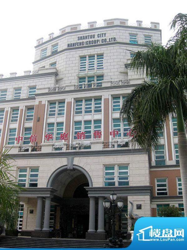 中信华庭售楼中心实景图(2011-11)