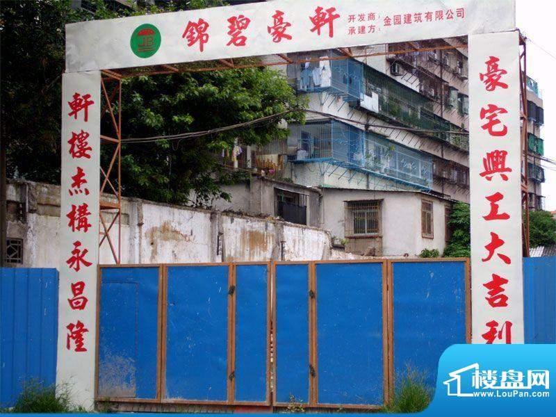 锦碧豪轩施工进展实景图(2012-7)