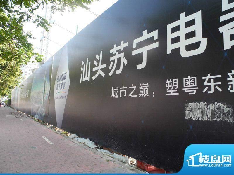 苏宁电器广场项目施工现场实景图(2012