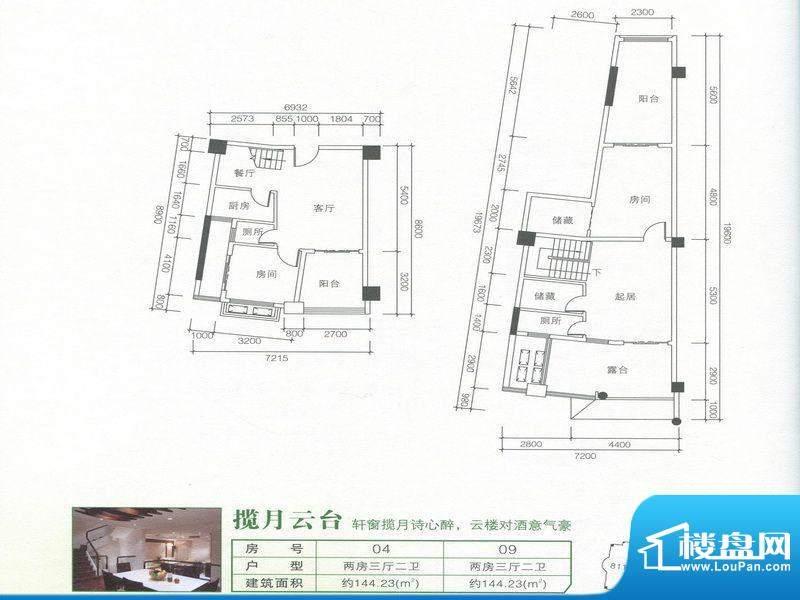 起云阁酒店式公寓8层面积:144.23m平米