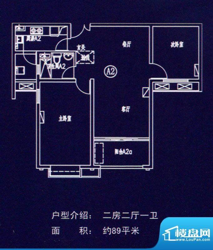 建滔裕花园A2户型 2面积:89.00平米