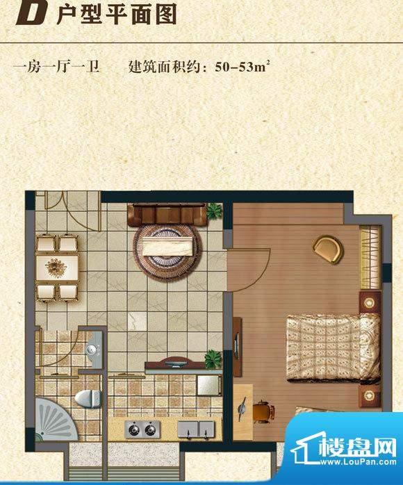 书香门第D户型 1室1面积:52.00平米
