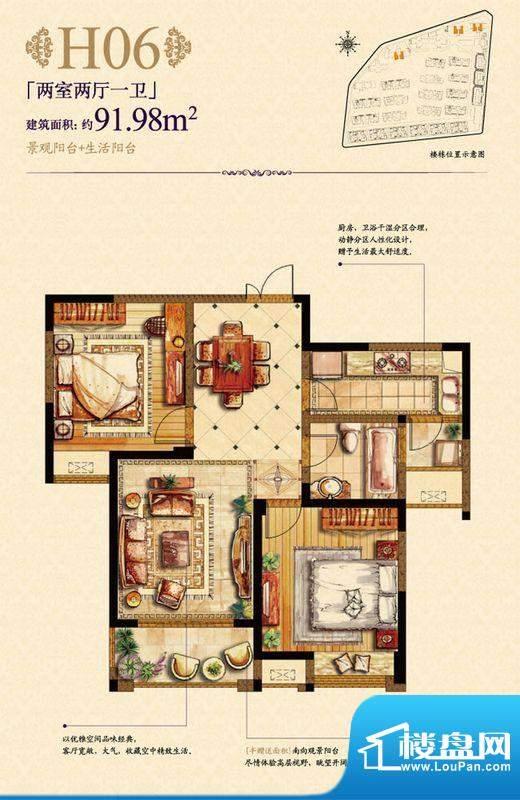 金科东方王府H06户型面积:91.98平米