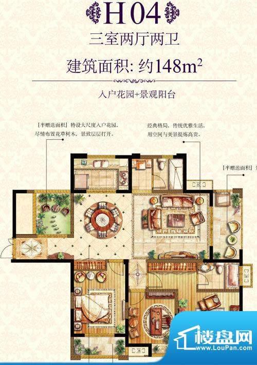 金科东方王府H04户型面积:148.00平米