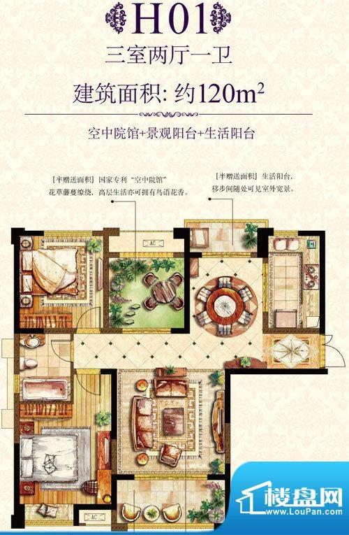 金科东方王府H01户型面积:120.00平米