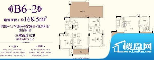 金科东方王府B6-2户面积:168.50平米