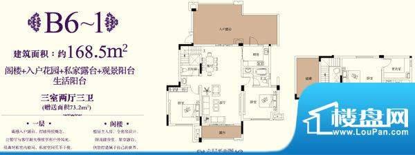 金科东方王府B6-1户面积:168.50平米