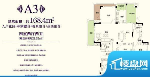 金科东方王府A3户型面积:168.40平米