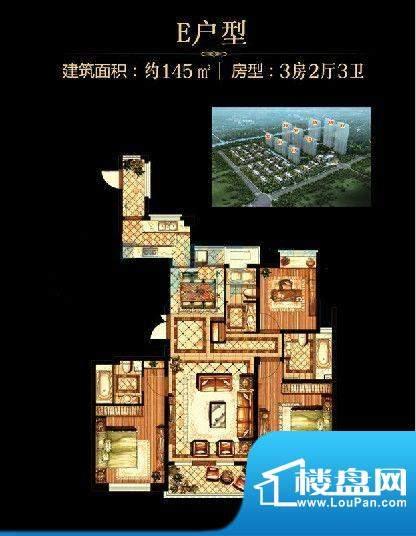 爱家名邸 E户型图面积:145.00平米