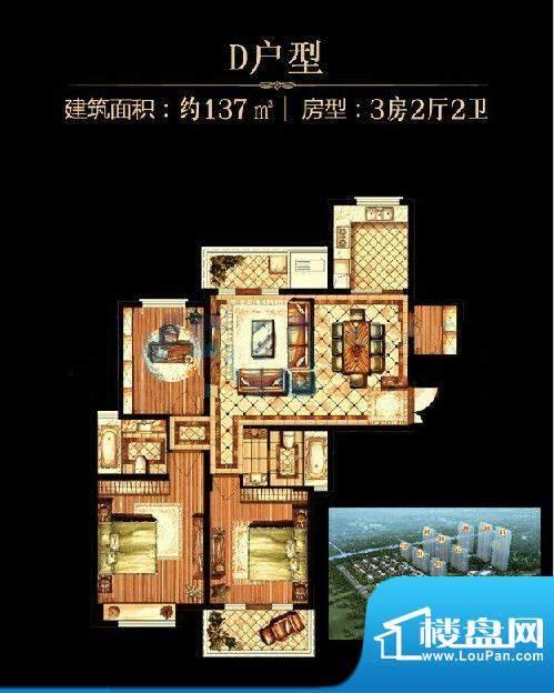 爱家名邸 户型图面积:137.00平米