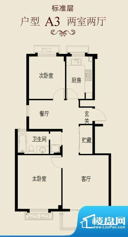 新澄富邸A3户型 2室面积:97.22平米