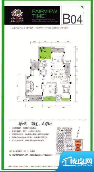 锦绣天成B04户型图 面积:134.00平米