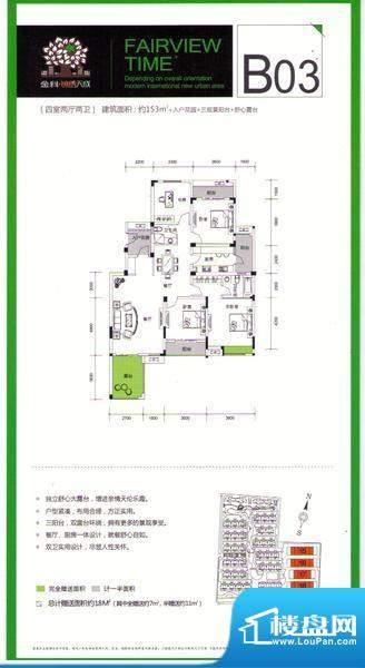 锦绣天成B03户型图 面积:153.00平米