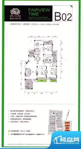 锦绣天成B02户型图 面积:160.00平米