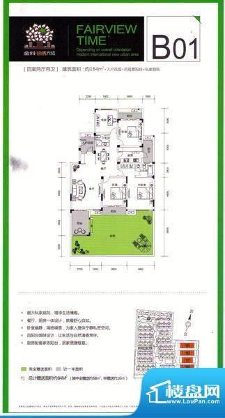 锦绣天成B01户型图 面积:164.00平米