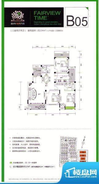 锦绣天成B05户型图 面积:0.00平米