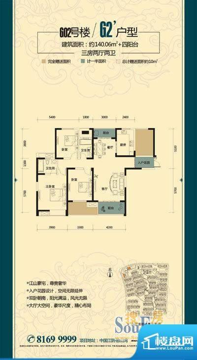 金科东方大院御天下面积:140.06平米