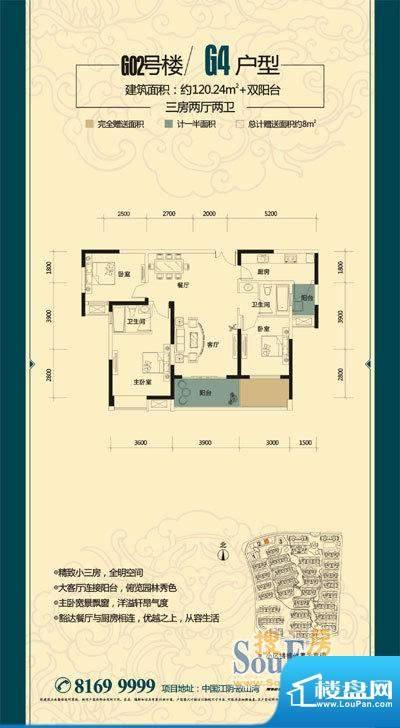 金科东方大院御天下面积:120.24平米