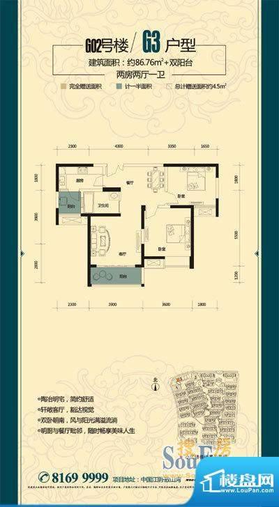 金科东方大院御天下面积:86.76平米