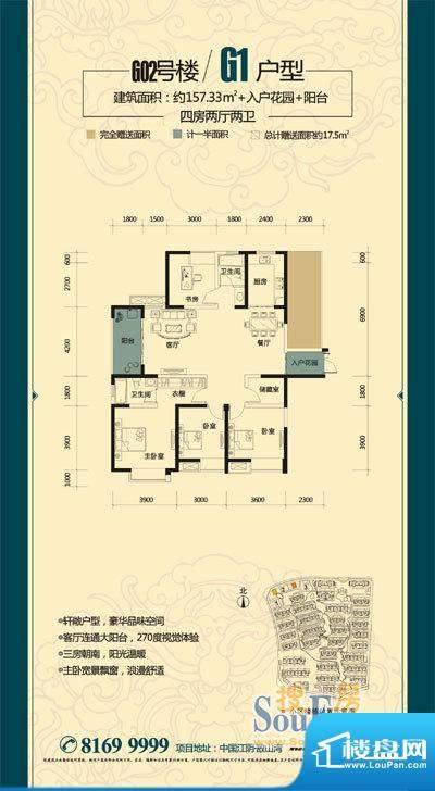 金科东方大院御天下面积:157.33平米
