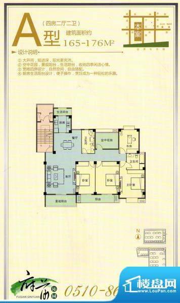 府前沁园A户型 4室2面积:165.00平米