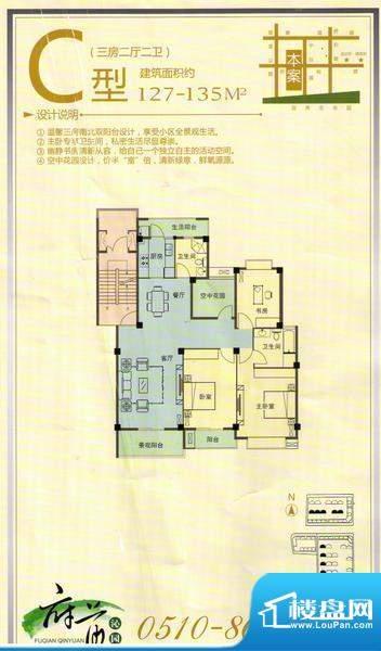府前沁园C户型 3室2面积:127.00平米