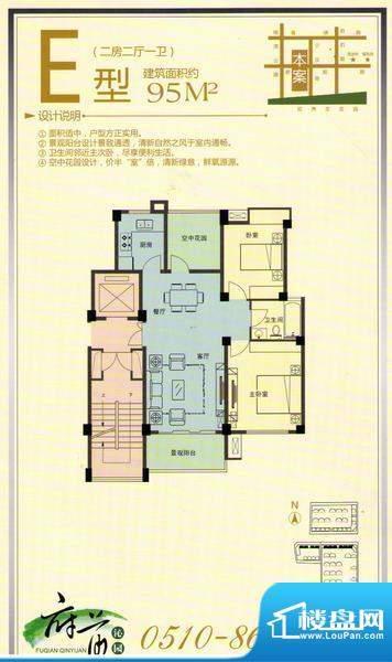 府前沁园E户型 2室2面积:95.00平米