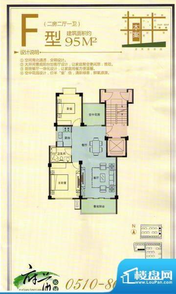 府前沁园F户型 2室2面积:95.00平米