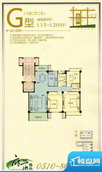 府前沁园G户型 3室2面积:115.00平米