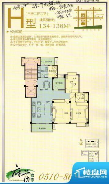 府前沁园H户型 3室2面积:134.00平米