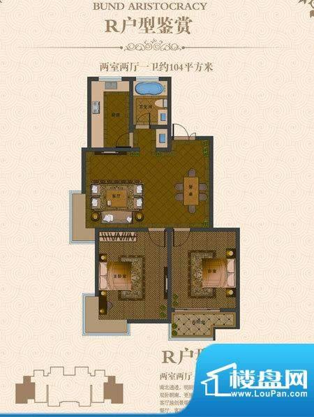 江阴外滩名门R户型(面积:104.00平米