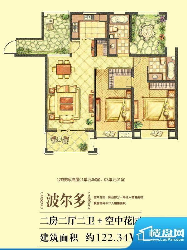 水榭花城波尔多户型面积:122.34平米