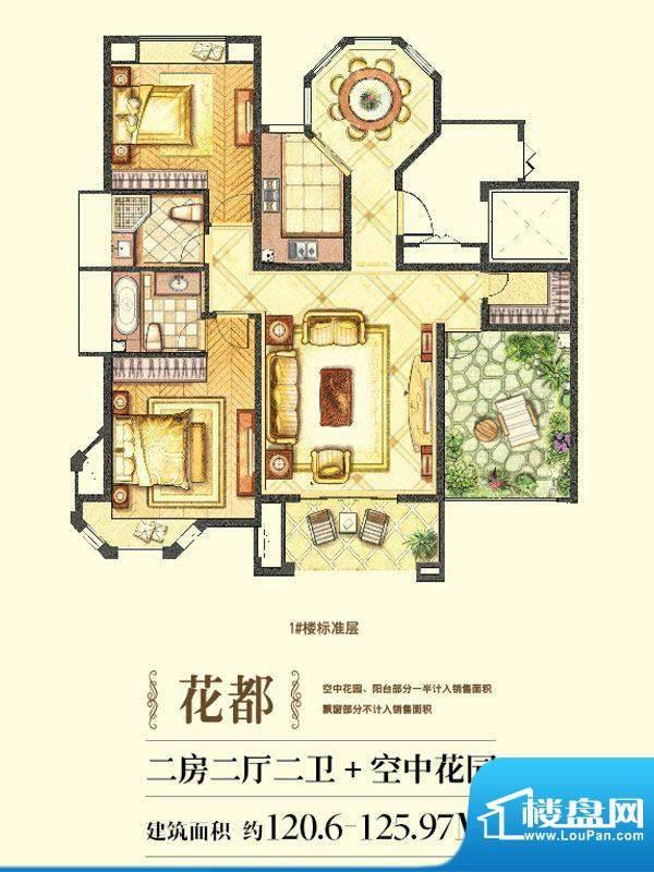 水榭花城花都户型 3面积:125.97平米