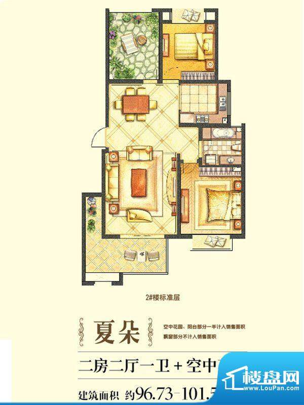 水榭花城夏朵户型 3面积:101.53平米