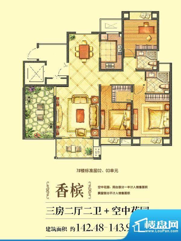 水榭花城香槟户型 4面积:143.93平米