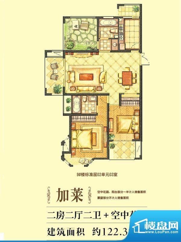 水榭花城加莱户型 3面积:122.38平米