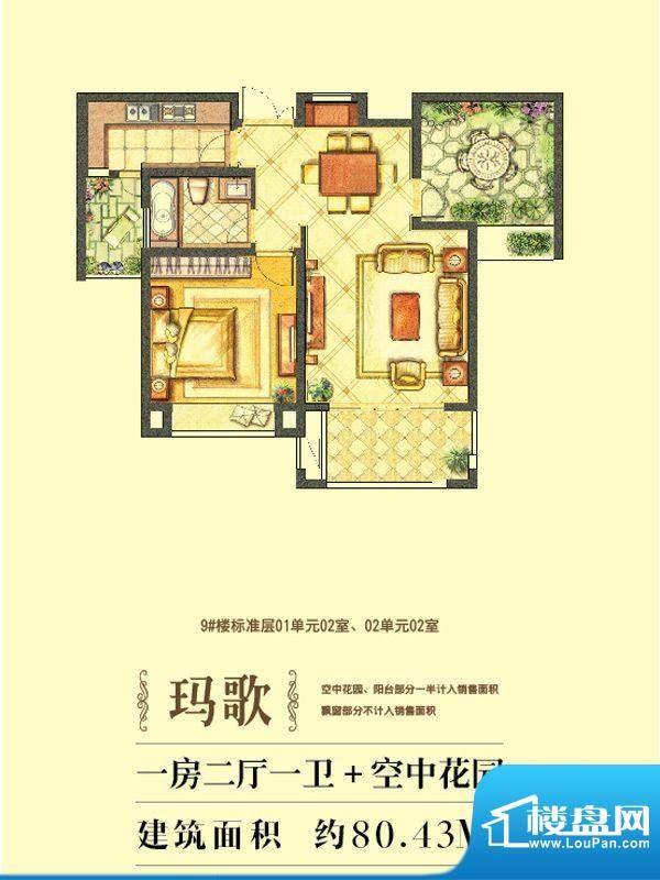 水榭花城玛歌户型 2面积:80.43平米
