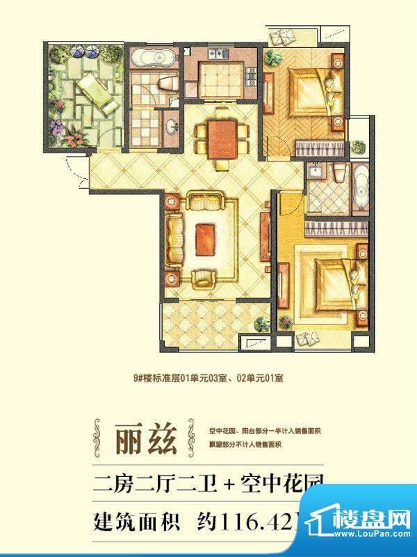 水榭花城丽兹户型 3面积:116.42平米