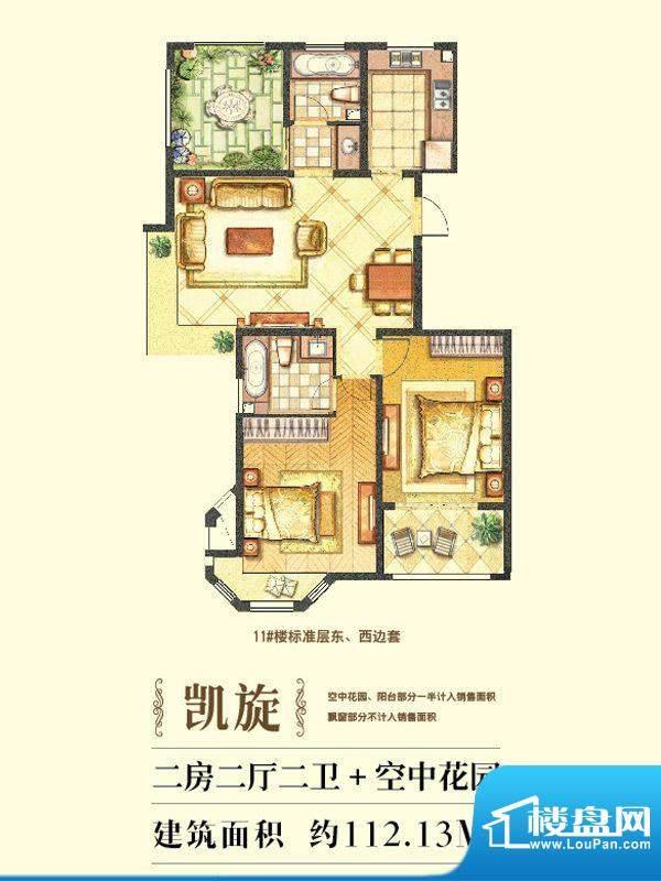 水榭花城凯旋户型 3面积:112.13平米