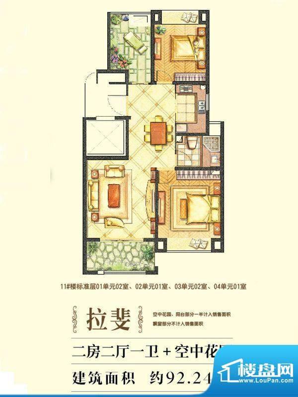 水榭花城拉斐户型 3面积:92.24平米