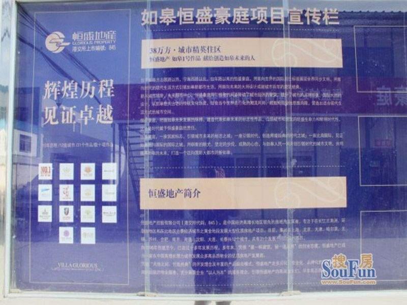 恒盛皇家花园项目施工进展(20111103)