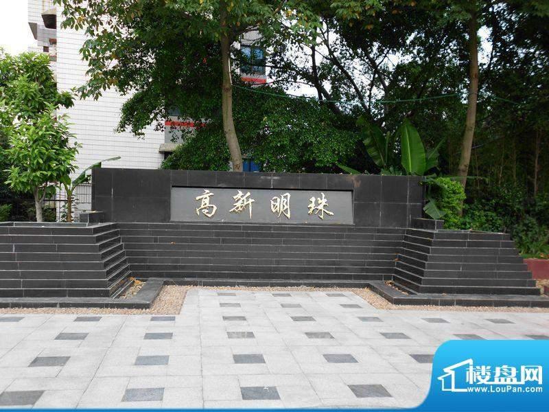 高新明珠售楼中心广场标志石2011.7.25