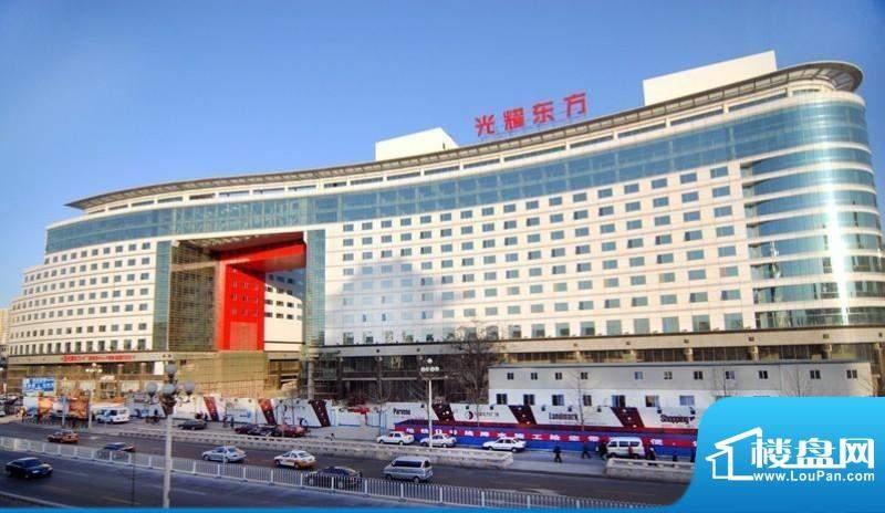 光耀东方广场实景图