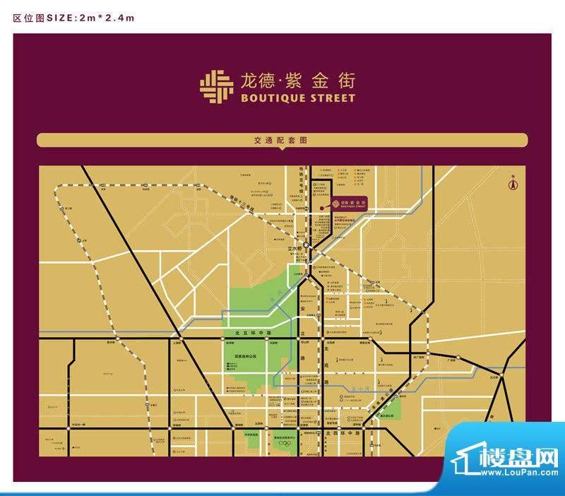 龙德·紫金街交通图