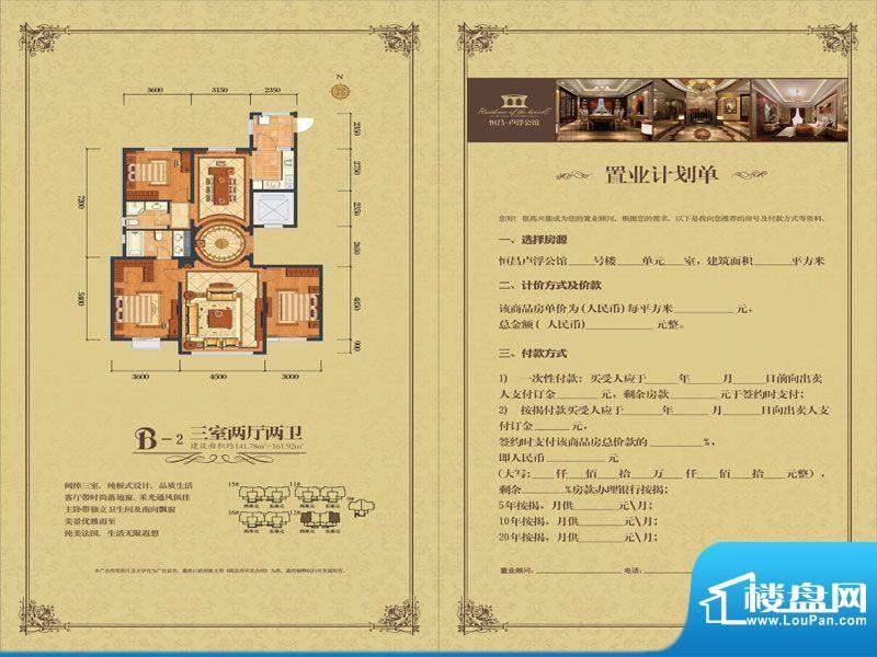 恒昌卢浮公馆b-2户型面积:154.56m平米