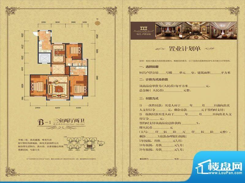 恒昌卢浮公馆b-1户型面积:138.79m平米