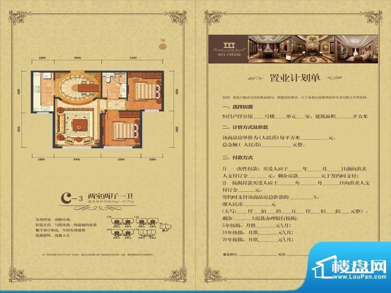 恒昌卢浮公馆c-3户型面积:97.64m平米