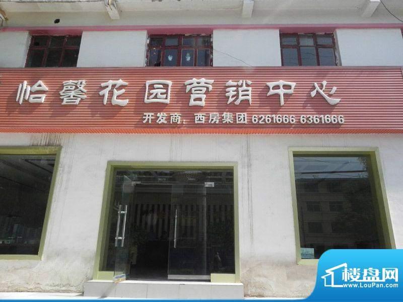 怡馨花园售房部(2012-9-3)