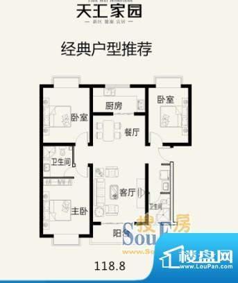 中达·天汇家园户型面积:118.80m平米